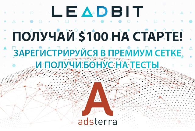 2018.09.07-adsterra-ru.jpg