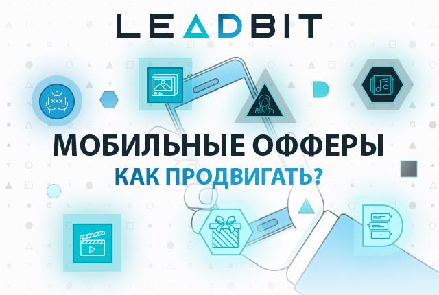 2018.09.11-mobile-subs-ru.jpg