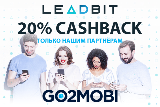 2018.09.12-go2mobi-ru.jpg
