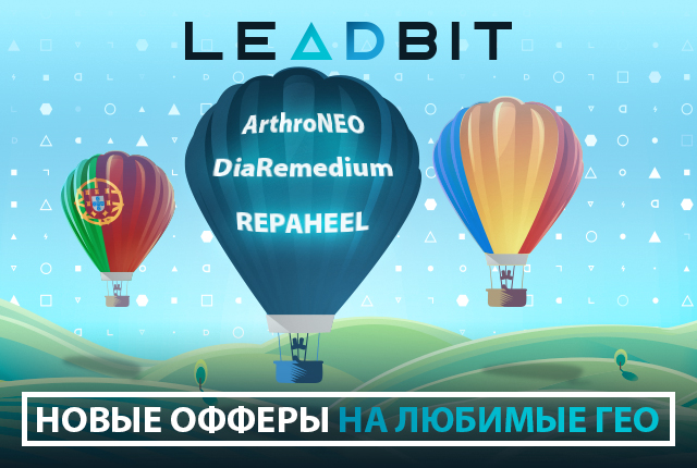 2018.09.19-new-offers-ru.jpg