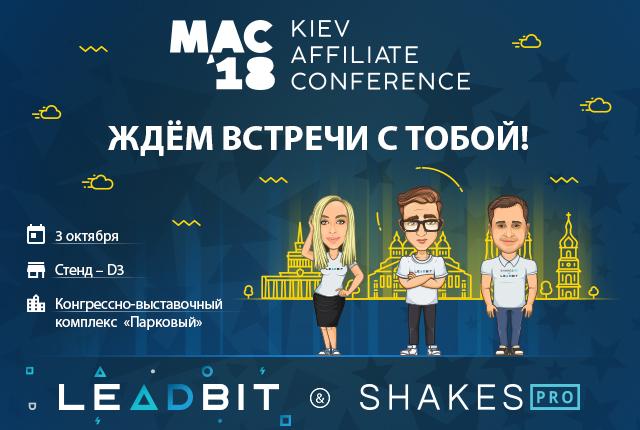 2018.09.24-mac-lb-sha-ru.jpg