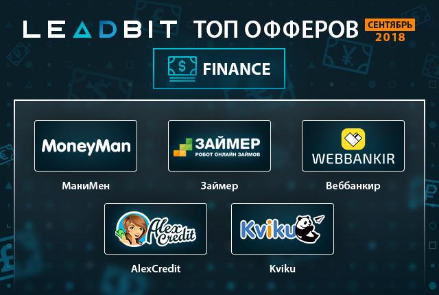 2018.10.02-finance-top-ru.jpg