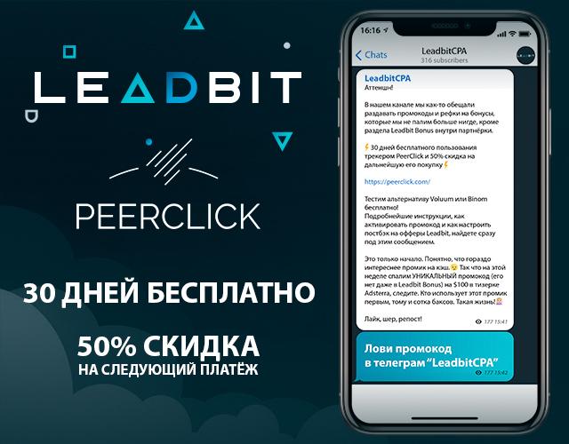 2018.10.15-peerclick-ru.jpg
