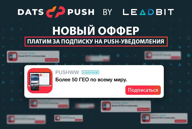 2018.10.24-pushww-ru.jpg