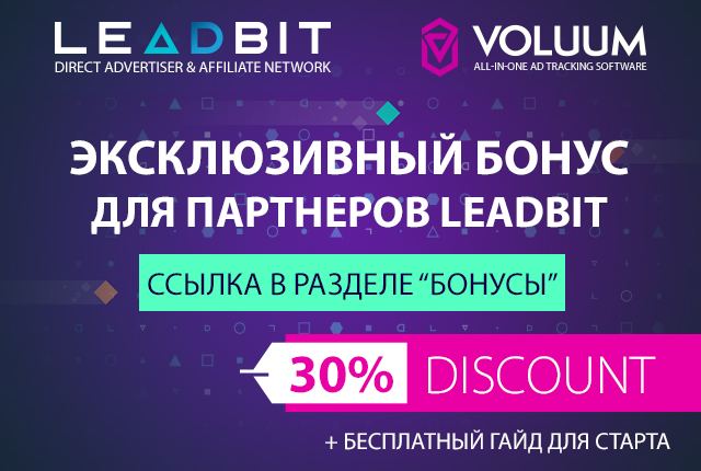 2018.11.16-voluum-ru.jpg