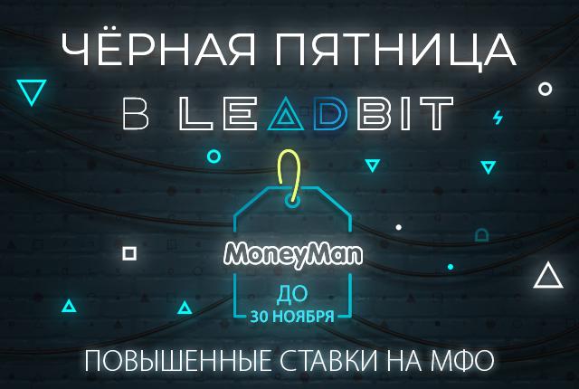 2018.11.20-moneyman-friday-ru.jpg