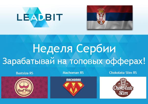 Serbia_RU.png