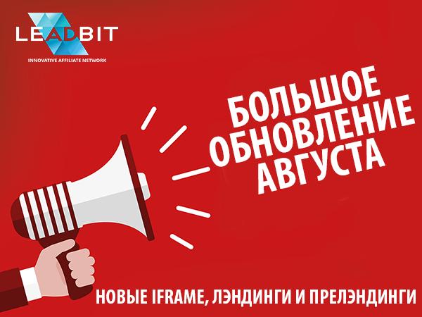august_update_ru.png
