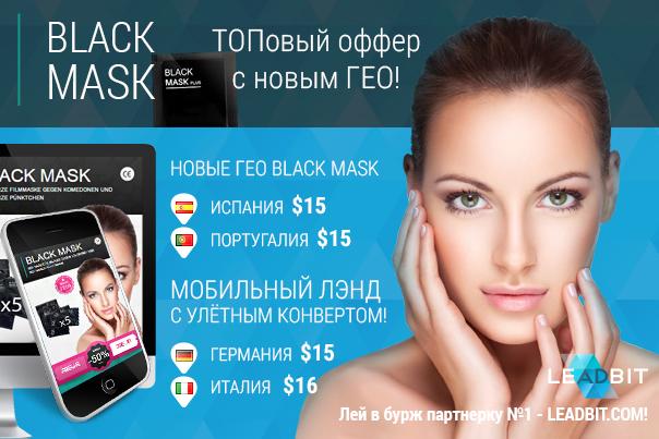 blackmaskRU.jpg